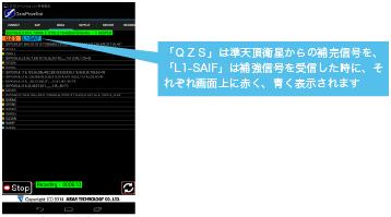 qzss-5-1