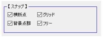 横断編集2