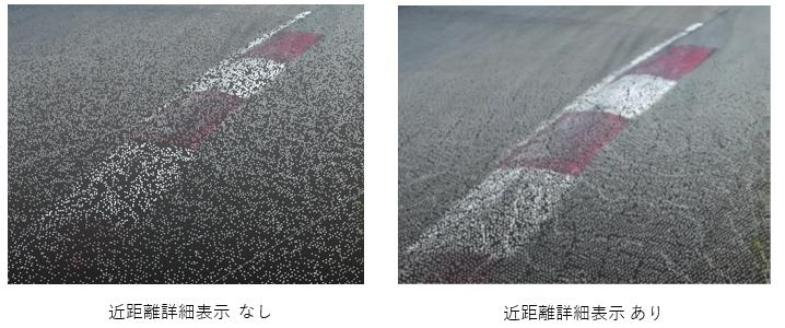 トレース時の点群表示方法の改善1
