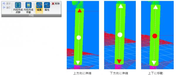 円柱作成3